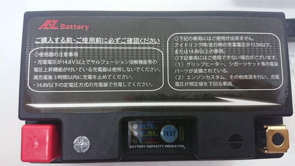 岡田商事「AZバッテリー ITZ14S-FP」にはサルフェーション溶解機能付き充電器は使えません。