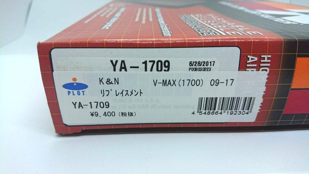 K&N「リプレイスメントフィルターYA-1709」はプロトが販売。
