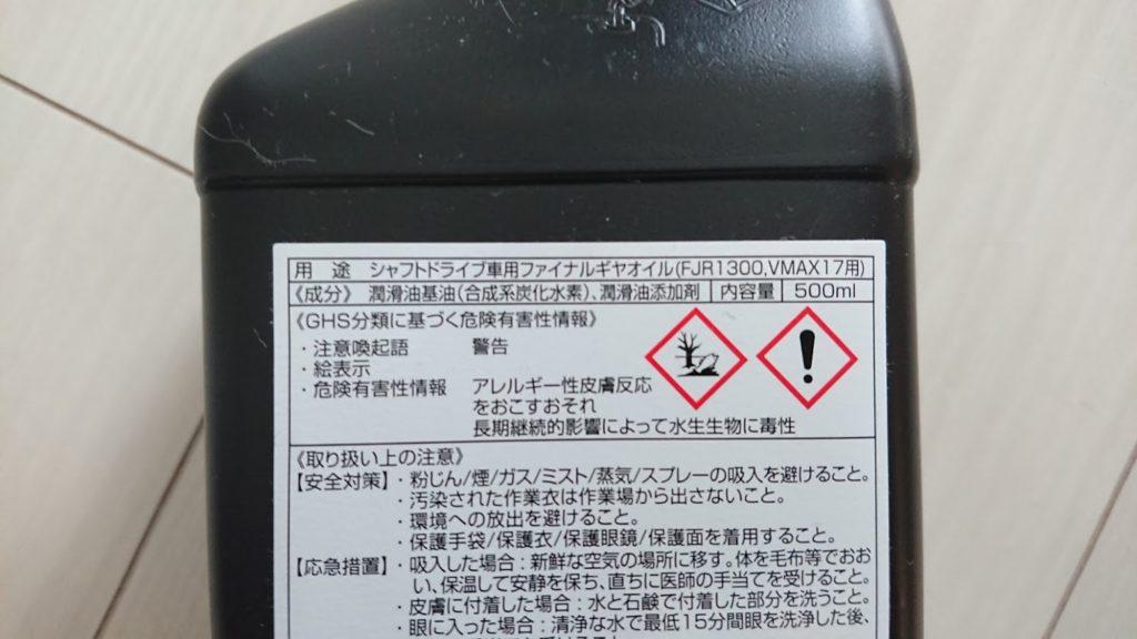 ヤマハ「ドライブシャフトオイル」の裏の注意書き。