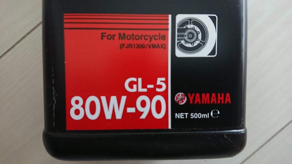 ヤマハ「ドライブシャフトオイル」は80W-90。