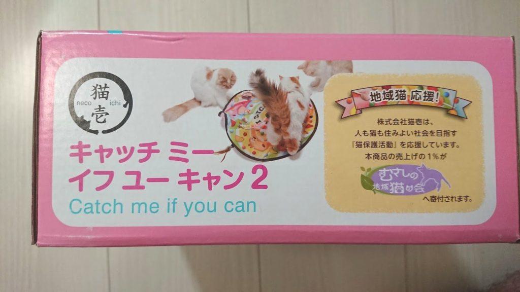 猫壱「キャッチ・ミー・イフ・ユー・キャン2」の売上の一部は猫保護団体に。