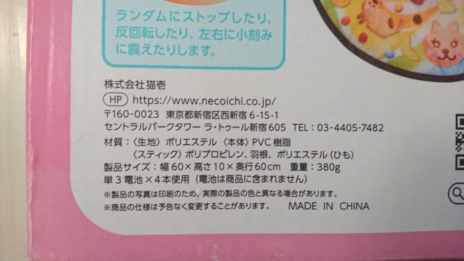 猫壱「キャッチ・ミー・イフ・ユー・キャン2」は電池なし。