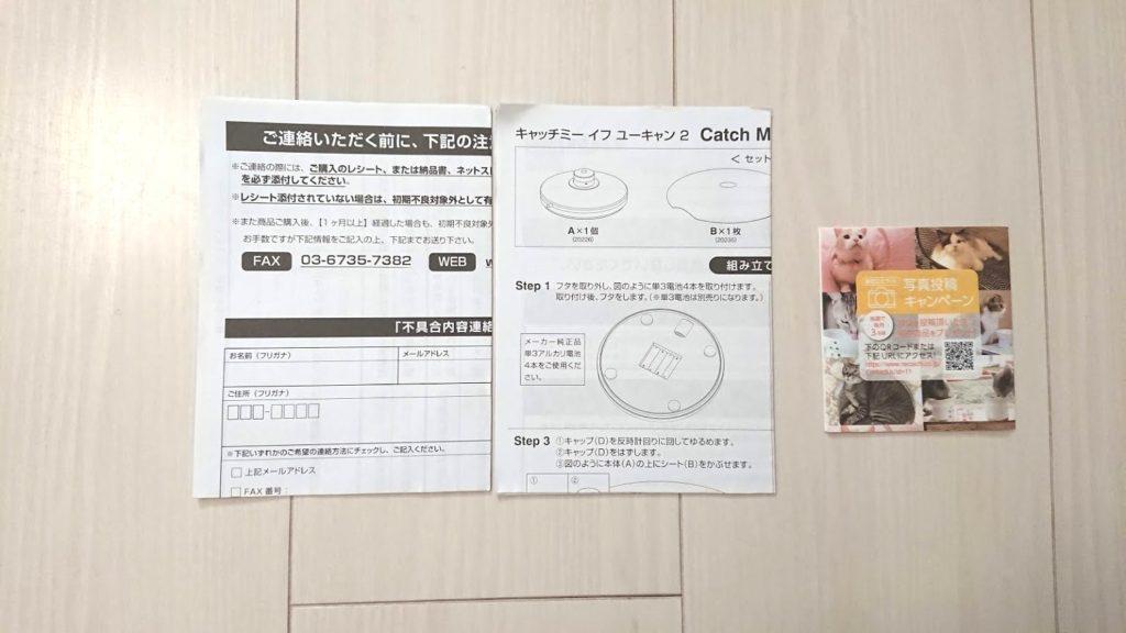 猫壱「キャッチ・ミー・イフ・ユー・キャン2」の付属物。