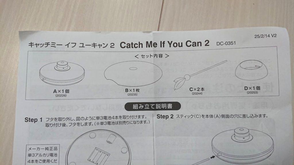 猫壱「キャッチ・ミー・イフ・ユー・キャン2」のセット内容。