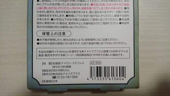Nelture「耳かき用たわし」のたわし部はナイロン製。