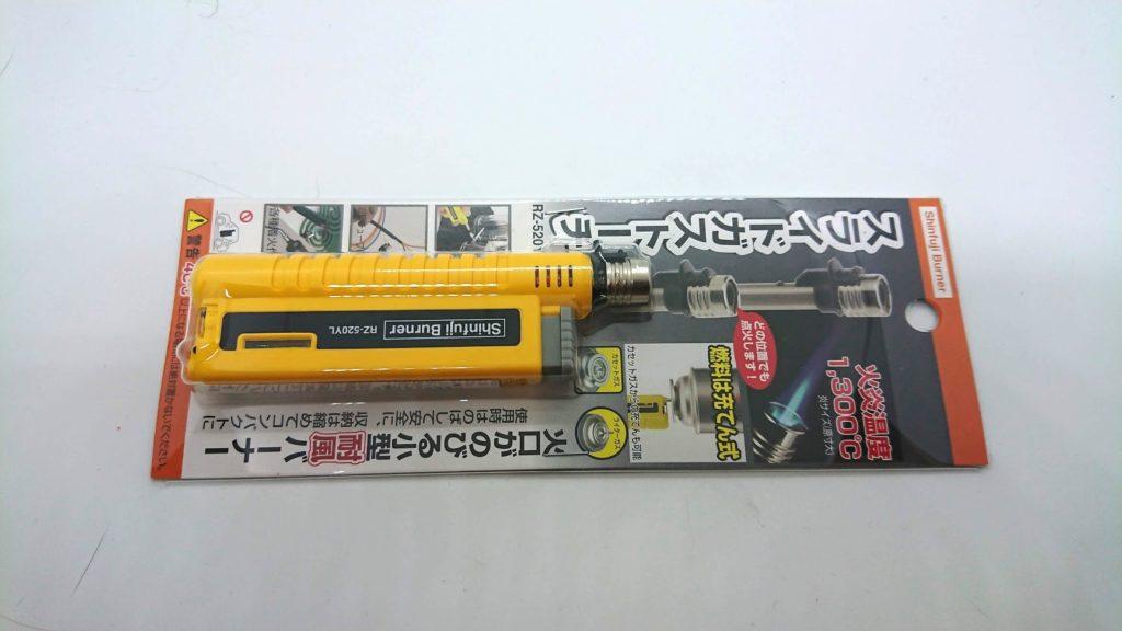 新富士バーナー「スライドガストーチ RZ-520YL」のパッケージ。
