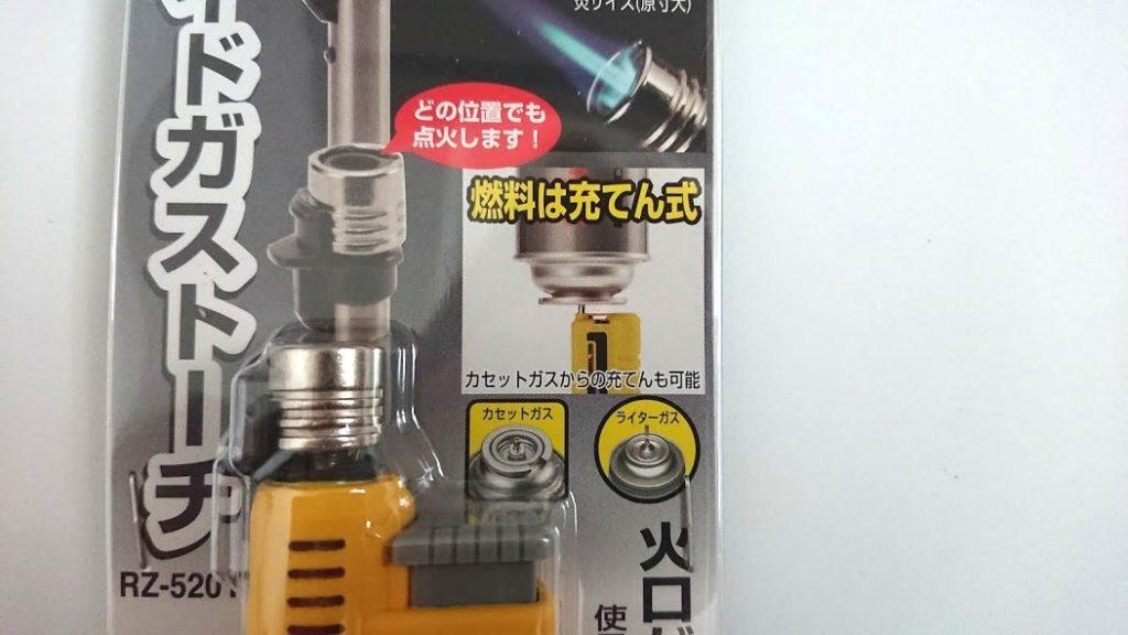 新富士バーナー「スライドガストーチ RZ-520YL」はカセットガスも使用可能。