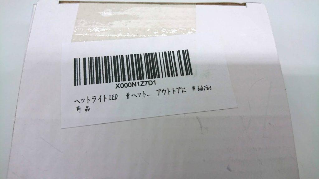ノーブランドヘッドライトの箱に書かれた印字。