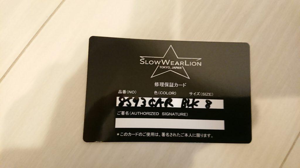 Slow Wear Lion「8593CAR」の修理保証カード。