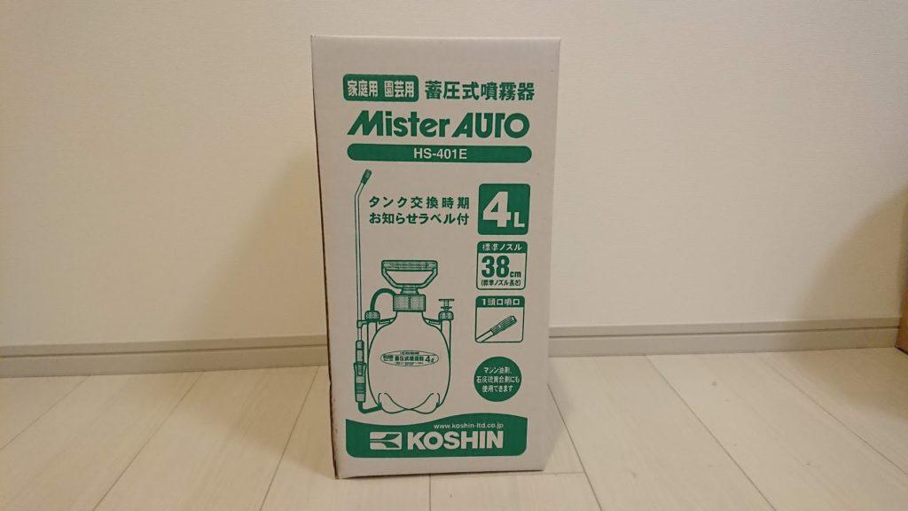 工進 「ミスターオート 蓄圧式噴霧器 HS-401E」のパッケージ。