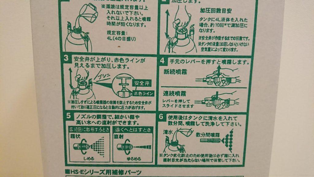 工進 「ミスターオート 蓄圧式噴霧器 HS-401E」の箱は説明書いらず。