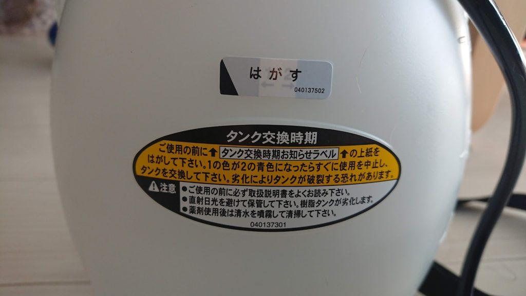 工進 「ミスターオート 蓄圧式噴霧器 HS-401E」の「はがす」ステッカー