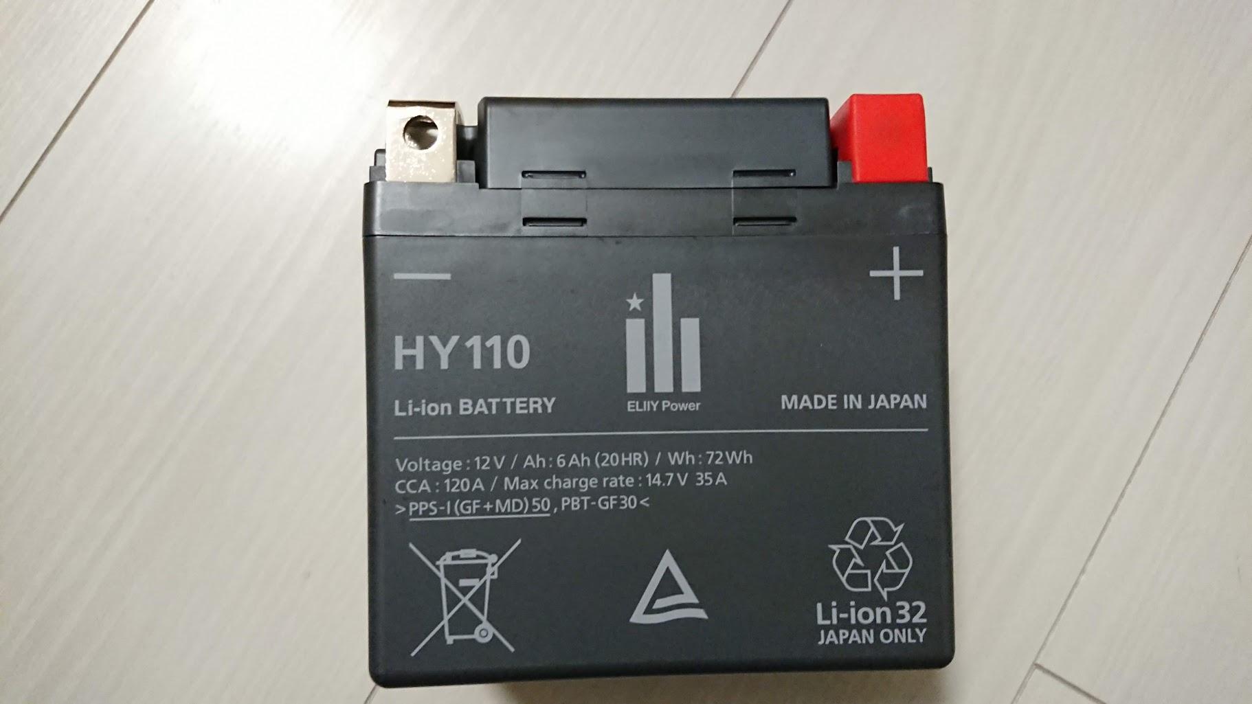 Eliiy Power「HY110」の外観。