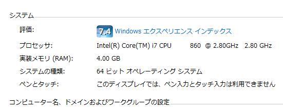 旧PCはCore i7 860でした。