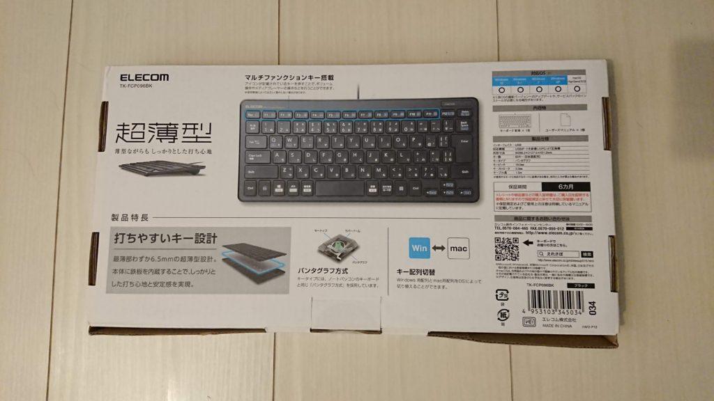 ELECOM「TK-FCP096BK」の箱裏面。