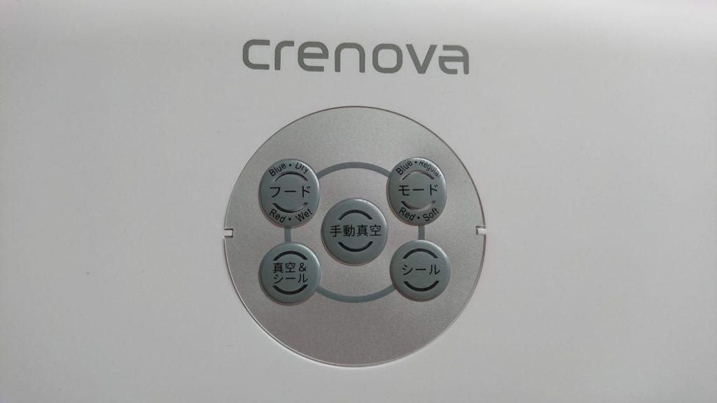 Crenova「V60 真空パックシーラー」の操作パネル。