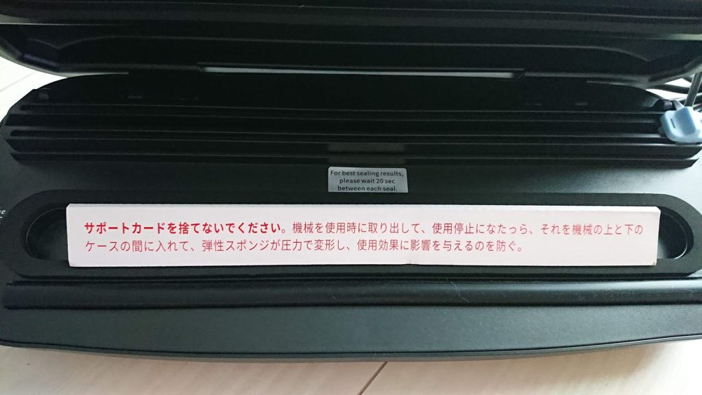 Crenova「V60 真空パックシーラー」のサポートカード。