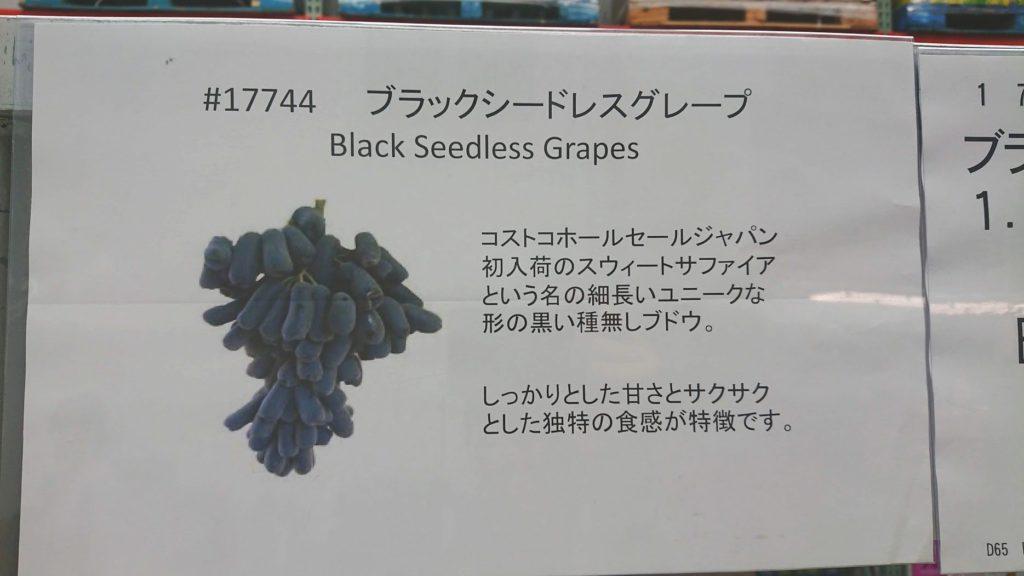 コストコ「ブラックシードレスグレープ」の説明POP。