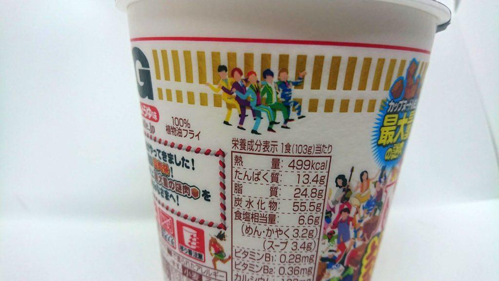 日清「カップヌードル謎肉祭」の栄養成分表示。
