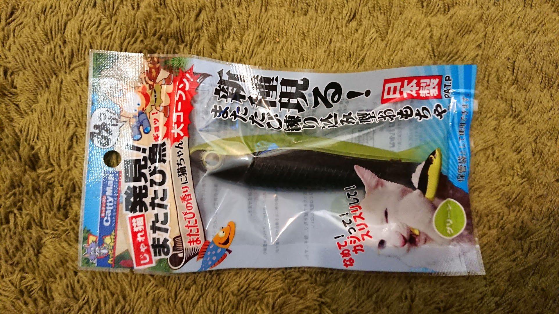 キャティーマン 「じゃれ猫 発見! またたび魚」のパッケージ。