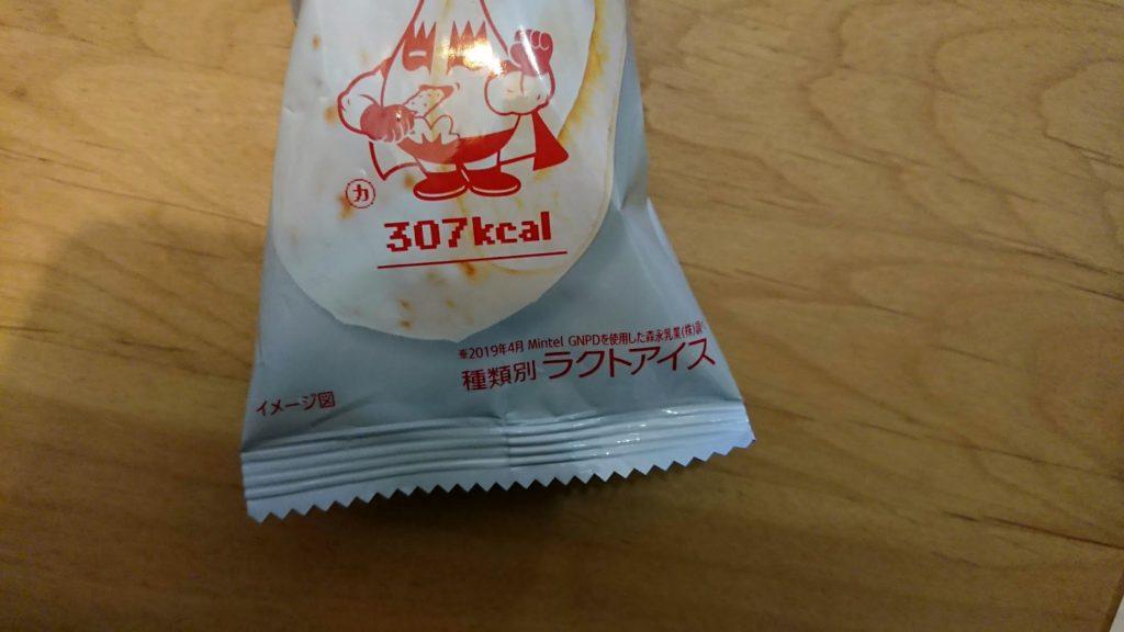 森永乳業「カロリーモンスターチェリオ クリーミーマヨネーズ味」は307Kcal