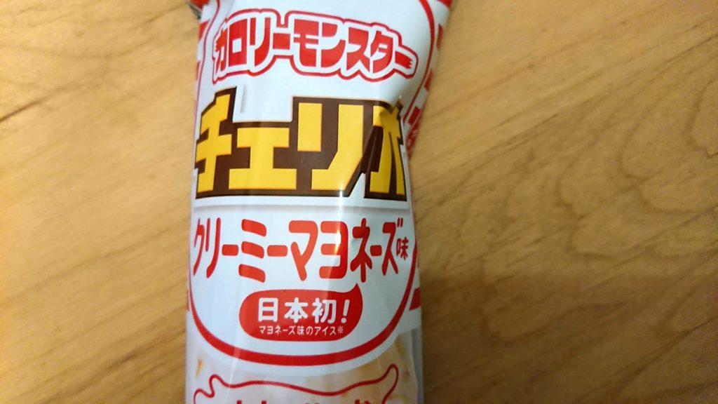 森永乳業「カロリーモンスターチェリオ クリーミーマヨネーズ味」は日本初。