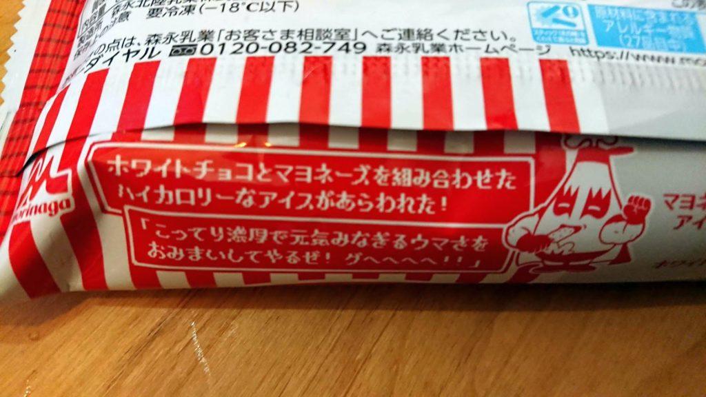 森永乳業「カロリーモンスターチェリオ クリーミーマヨネーズ味」はこってり濃厚?