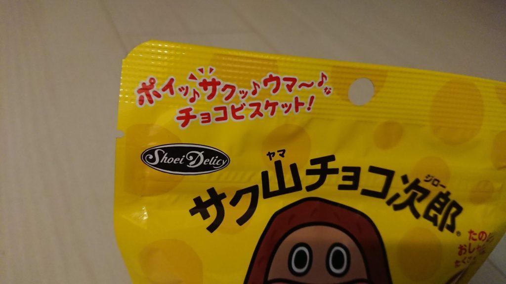 正栄デリシィ「サク山チョコ次郎 スタンドパウチ」の企業ロゴ部分。
