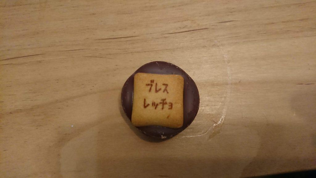 正栄デリシィ「サク山チョコ次郎」の現物(裏)。