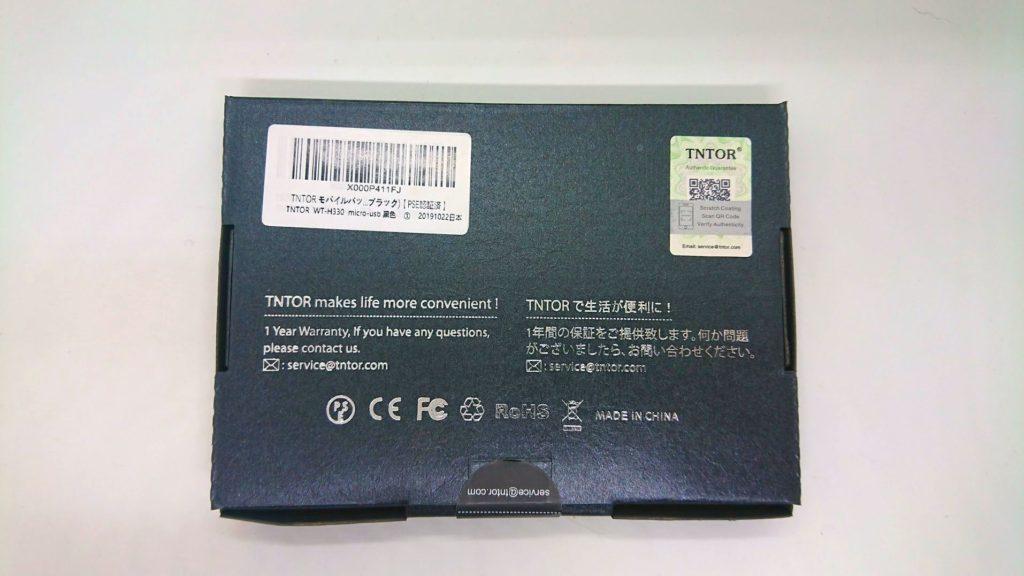 TNTOR「モバイルバッテリーWT-H330」のパッケージ裏面。