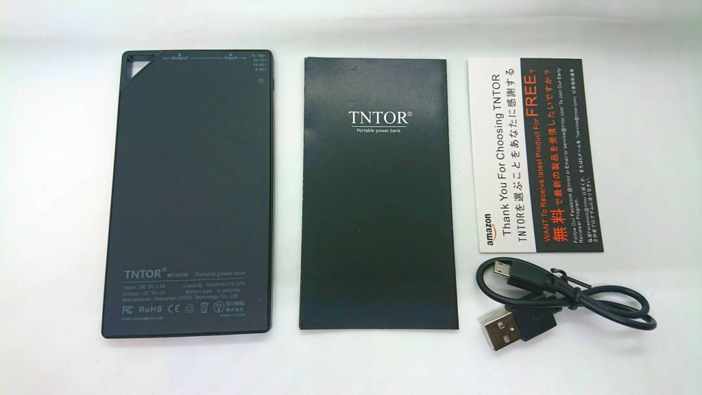 TNTOR「モバイルバッテリーWT-H330」のパッケージ内容。