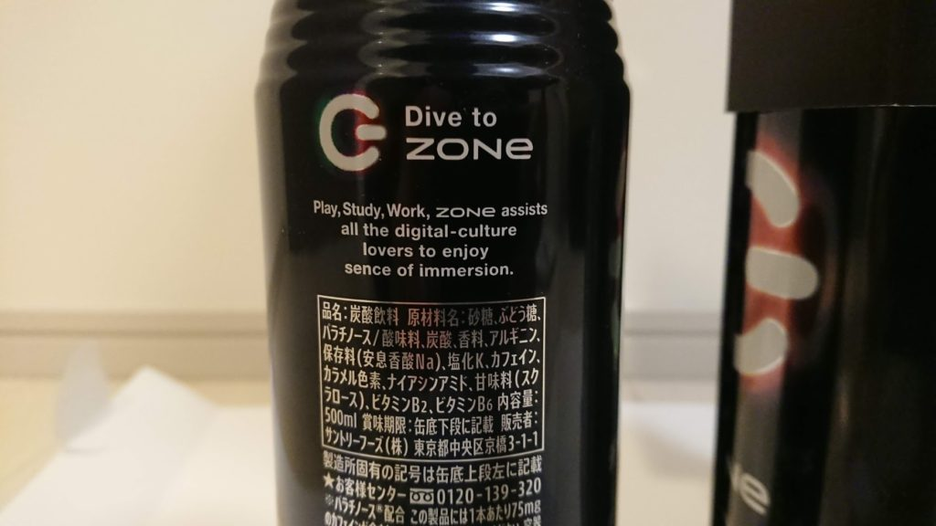 サントリー「ZONe β Ver.0.8.5」の缶裏面。