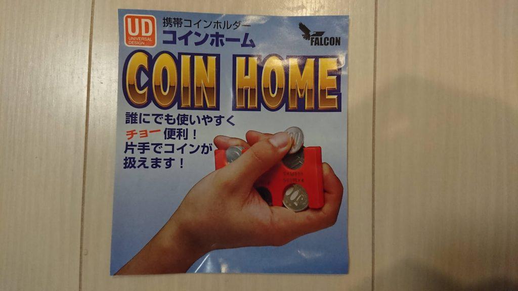 ファルコン「コインホーム」の説明書。