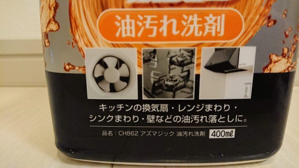 アズマ工業「アズマジック油汚れ洗剤」の内容量は400mL。