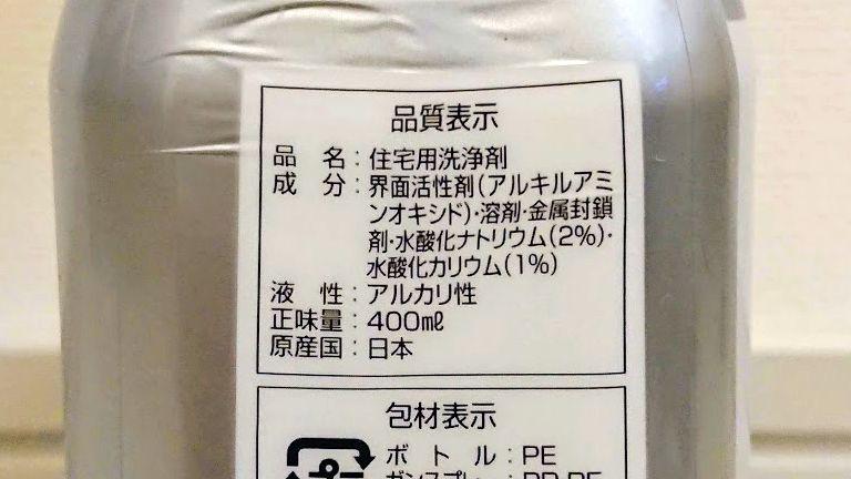 アズマ工業「アズマジック油汚れ洗剤」の品質表示。