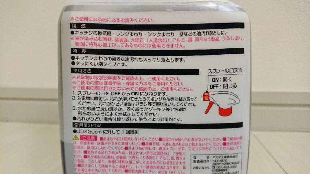 アズマ工業「アズマジック油汚れ洗剤」の注意書き。