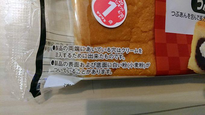ヤマザキ「中身たっぷり四角いパン」の横の穴に関する注意書き。