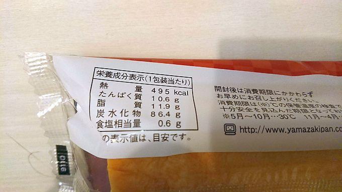 ヤマザキ「中身たっぷり四角いパン」は495kcal。