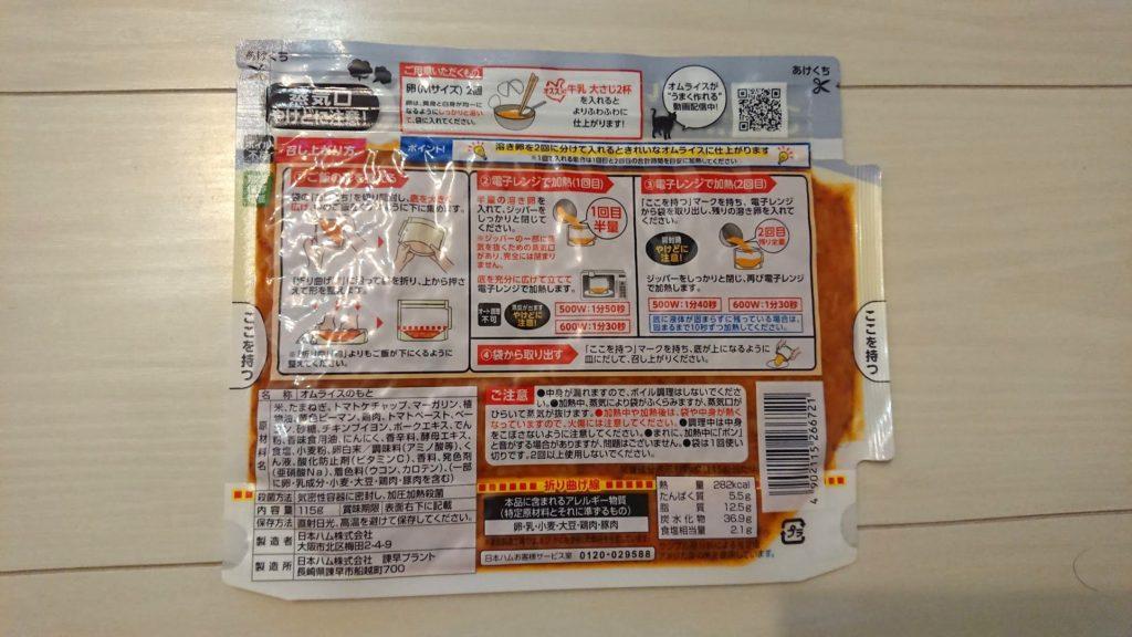 日本ハム「袋のままできるオムライス」のパッケージ裏。