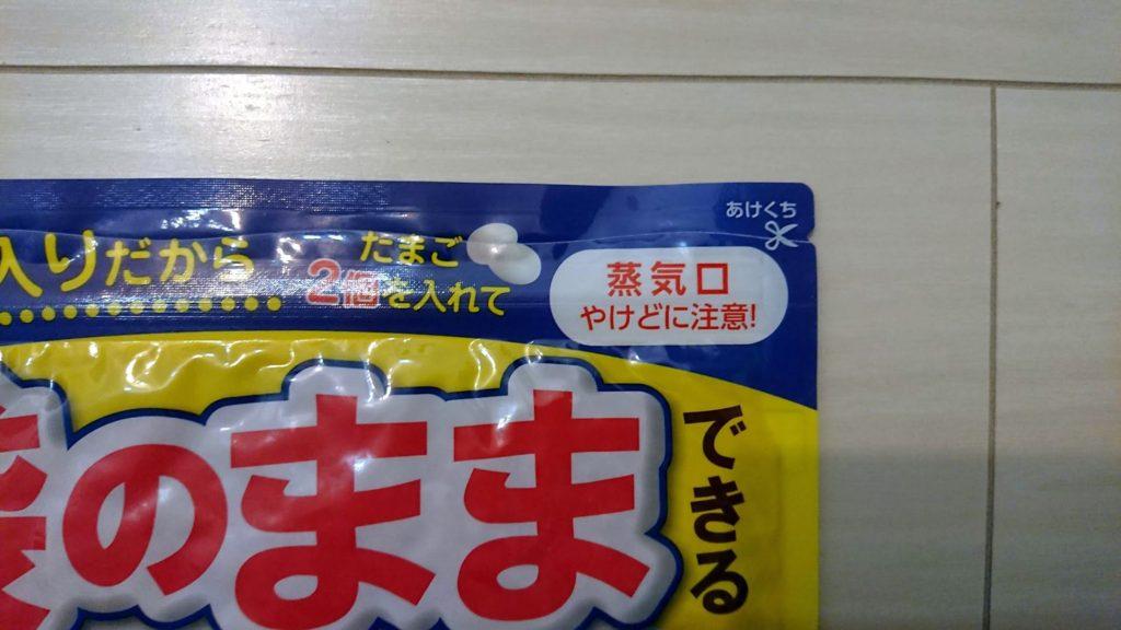 日本ハム「袋のままできるオムライス」の蒸気口。