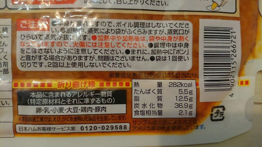 日本ハム「袋のままできるオムライス」のカロリー。
