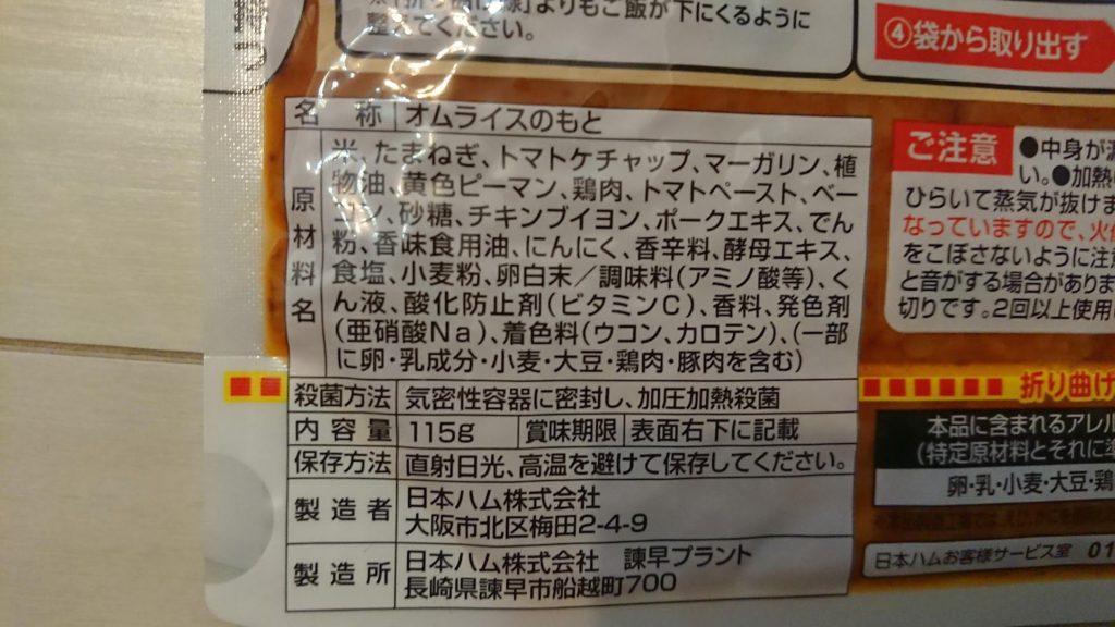日本ハム「袋のままできるオムライス」の成分。
