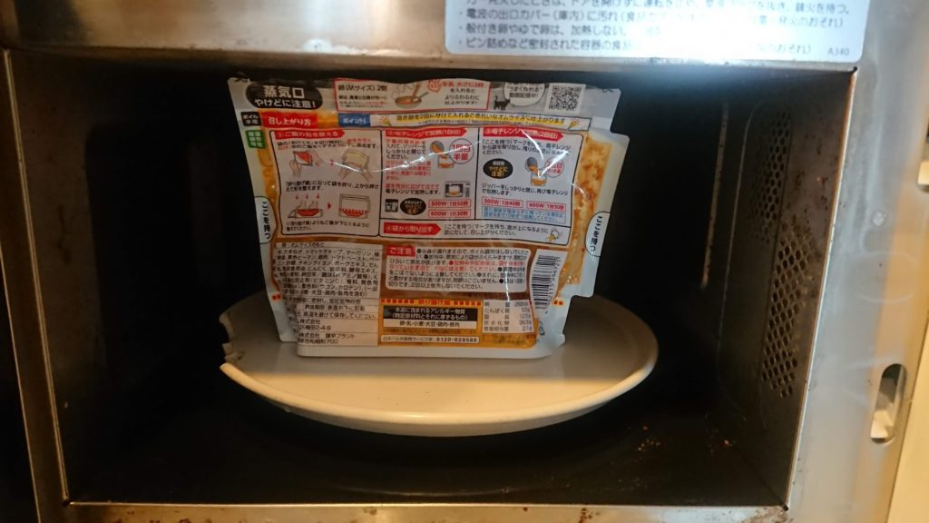 日本ハム「袋のままできるオムライス」はレンジで2回加熱。
