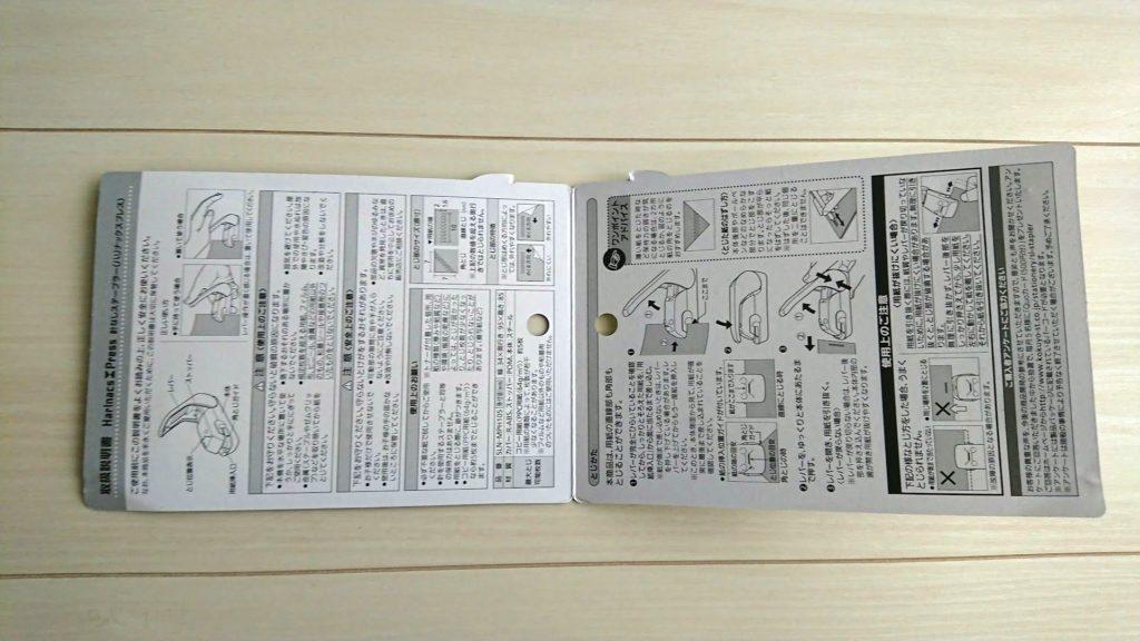 コクヨ「ハリナックスプレス」の説明書。