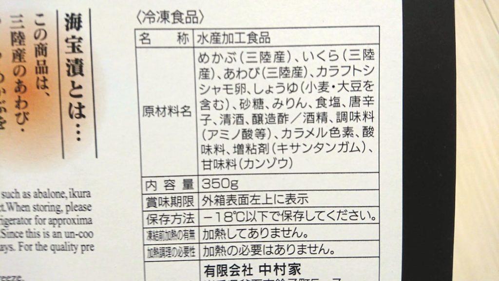 中村家「三陸海宝漬」の原材料表示。