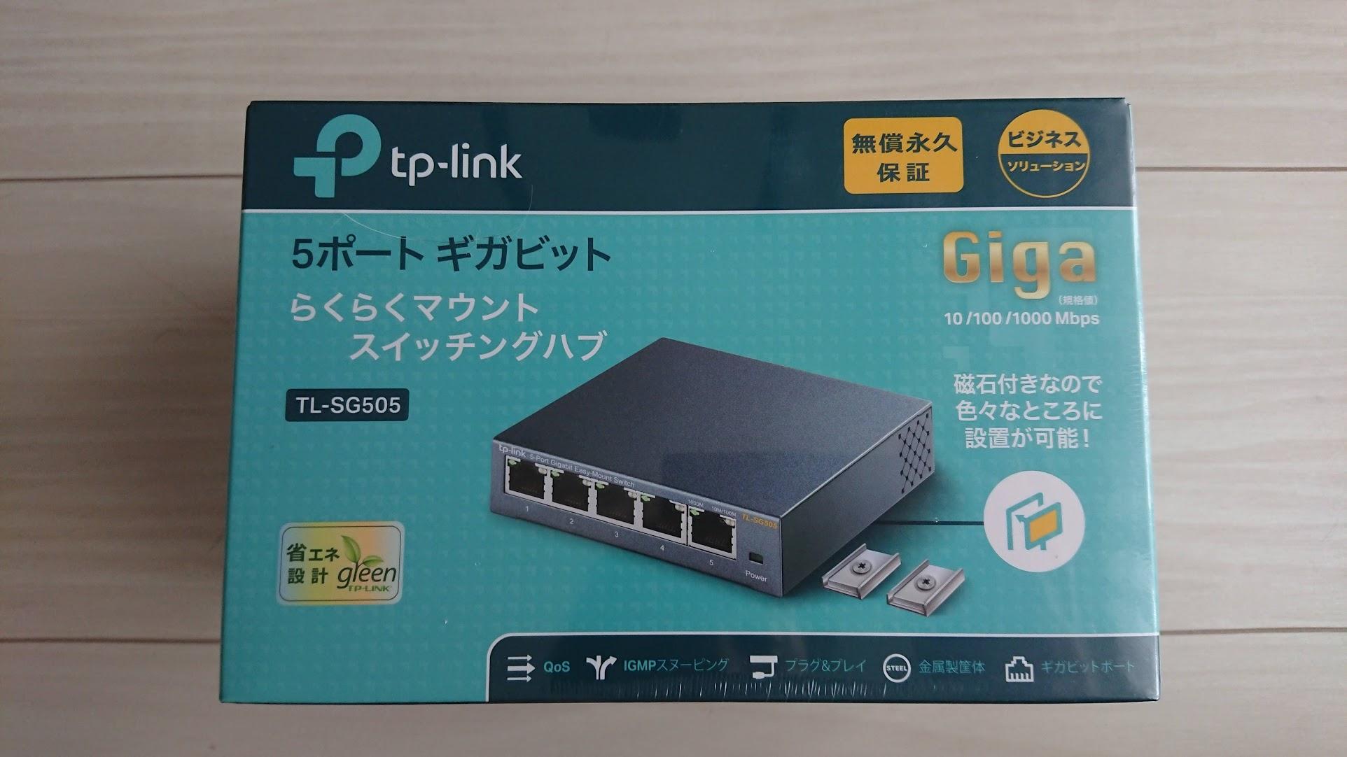TP-Link「TL-SG505」のパッケージ。