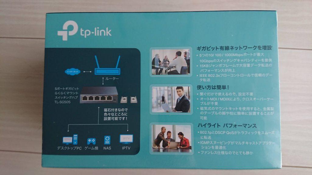 TP-Link「TL-SG505」のパッケージ裏面。