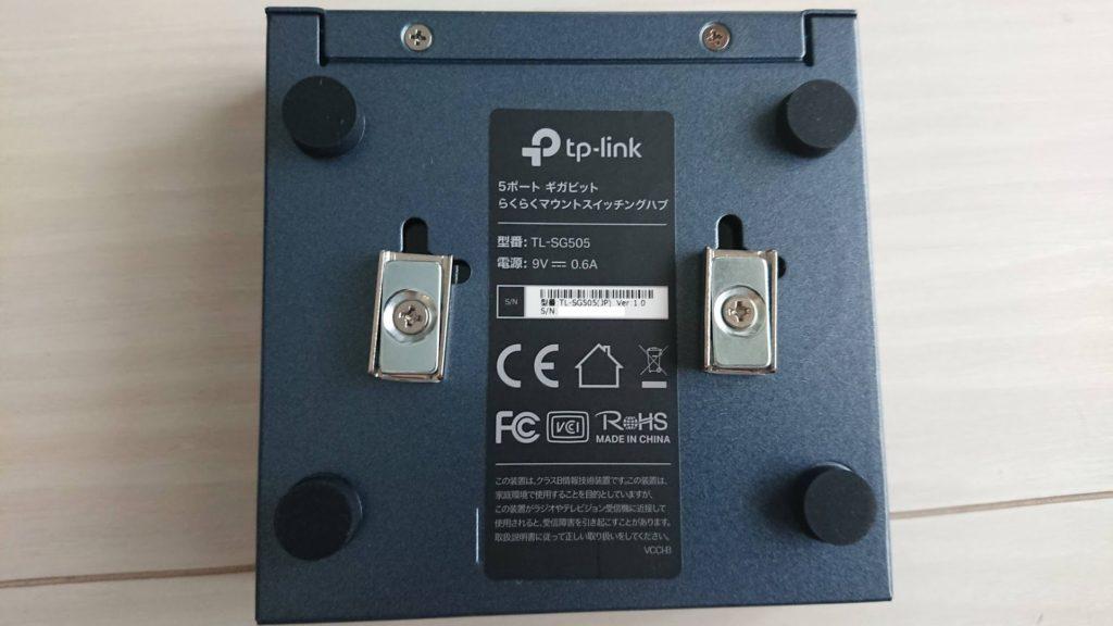 TP-Link「TL-SG505」の底面。