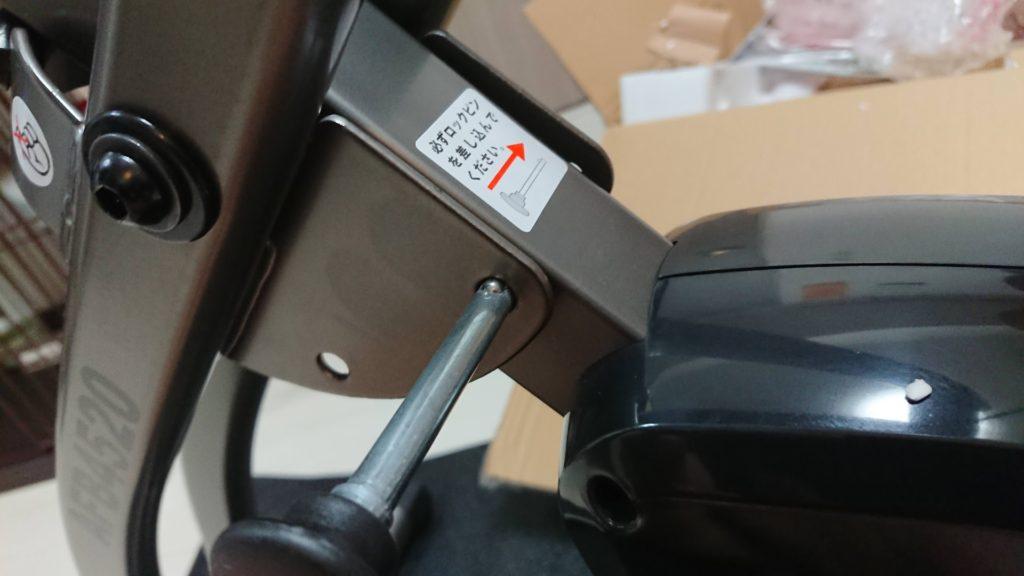 アルインコ「クロスバイクAFB4520K」の折り畳み状態はピンで固定。