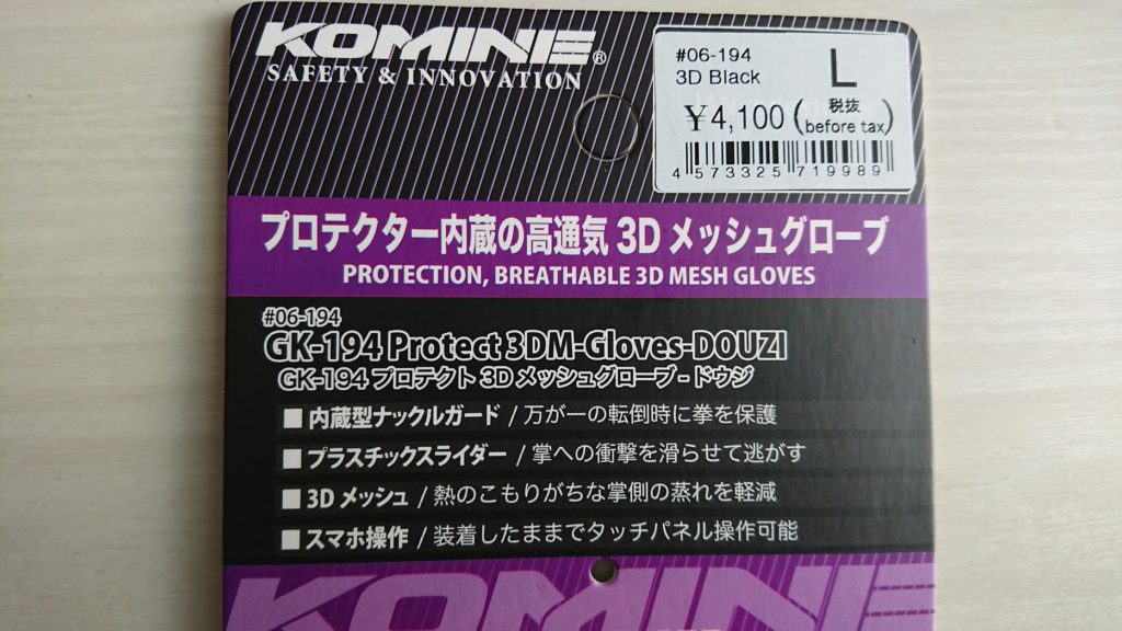 コミネ「GK-194プロテクトメッシュグローブ」の説明書。